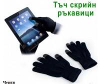 Плетени ръкавици - тъчскрийн зимни Magic Touchscreen Gloves
