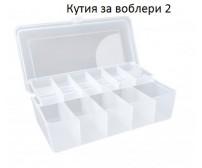 Кутия за воблери - две нива Kamasaki 1012