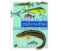 Българска риболовна енциклопедия