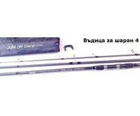 Пръчка за шаранджийски риболов - OSAKO JUNIOR CARP 4 LBS
