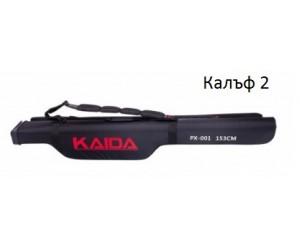 Калъф за въдици - твърд с две отделения KAIDA