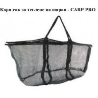 Карп сак за теглене на шаран - CARP PRO