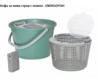 Кофа за жива стръв с помпа - ENERGOFISH