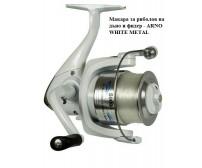 Макара за риболов на дъно и фидер - ARNO WHITE METAL