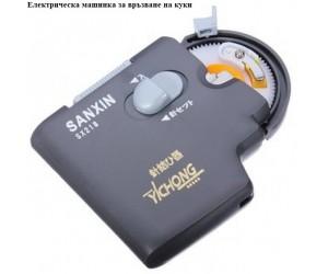 Машинка, уред, куковръзвачка електрическа за връзване на кукички