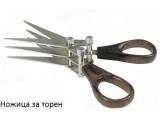 Ножица за торен червей