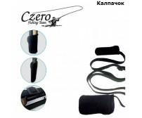 Протектор за въдици с ластик - предпазител калпачок Czero