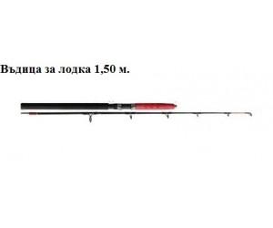 Въдица за тролинг от лодка - SIWEIDA SANTORINI 150